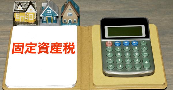固定 資産 税 延長
